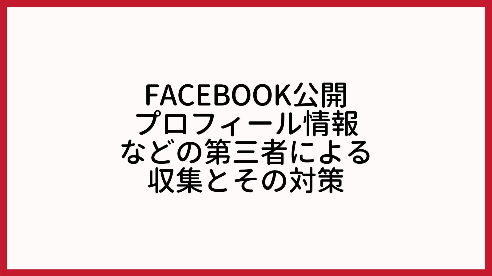 Facebook公開プロフィール情報などの第三者による収集とその対策